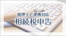 (税理士と連携対応)相続税申告